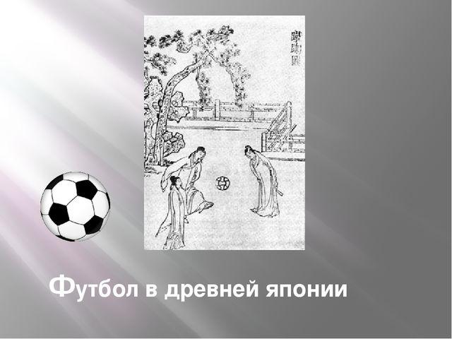Футбол в древней японии