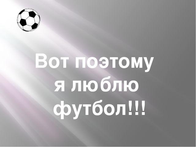 Вот поэтому я люблю футбол!!!