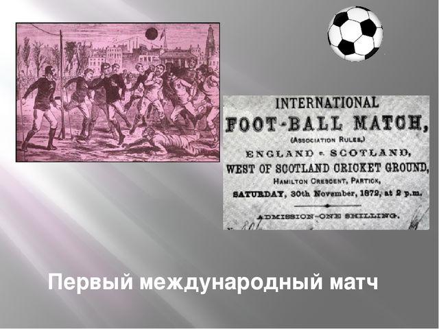 Первый международный матч