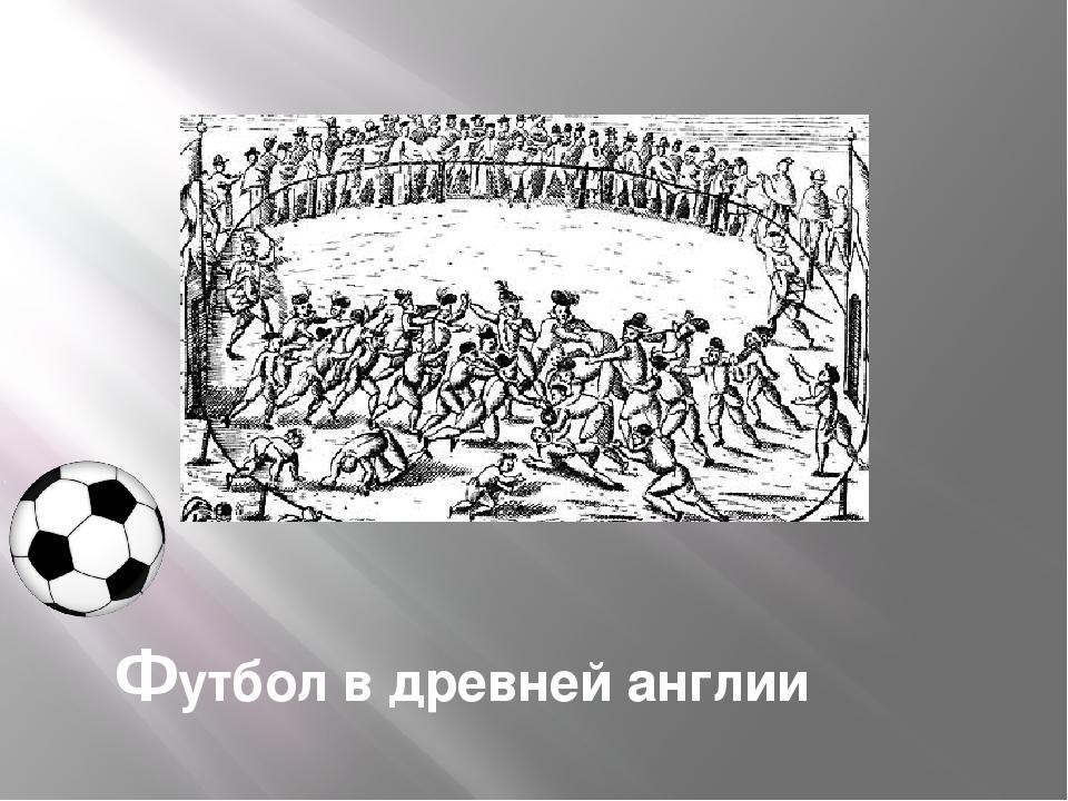 Футбол в древней англии