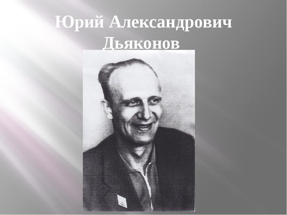 Юрий Александрович Дьяконов