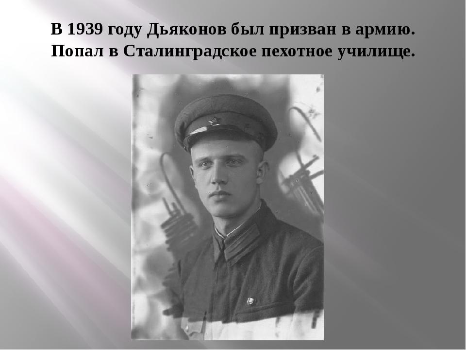 В 1939 году Дьяконов был призван в армию. Попал в Сталинградское пехотное учи...