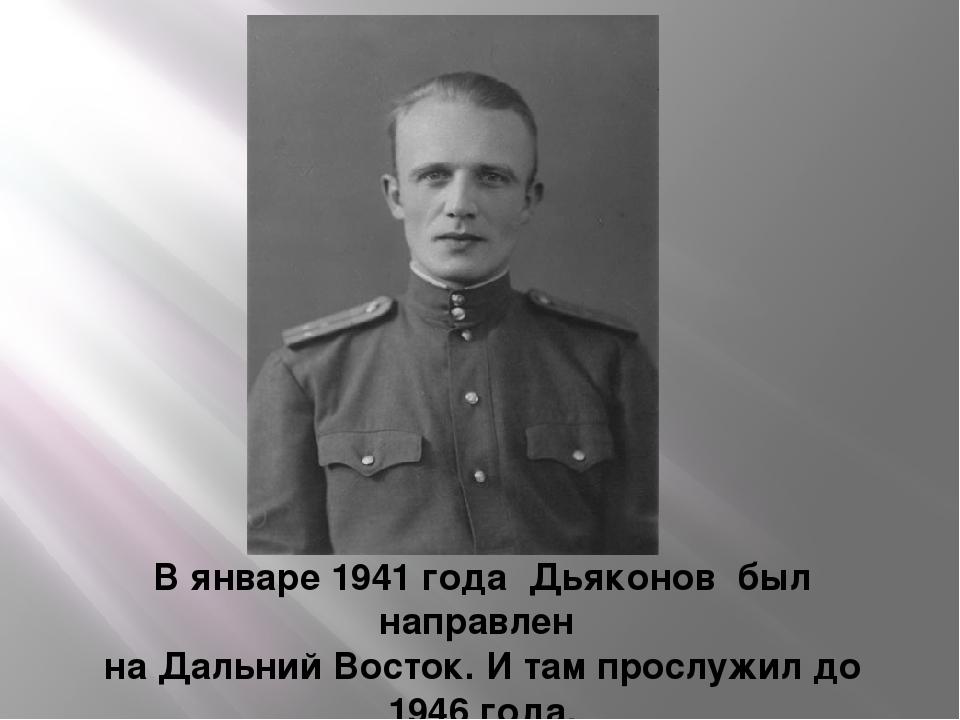 В январе 1941 года Дьяконов был направлен на Дальний Восток. И там прослужил...