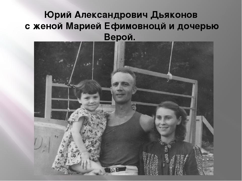 Юрий Александрович Дьяконов с женой Марией Ефимовноцй и дочерью Верой. 1951 г...