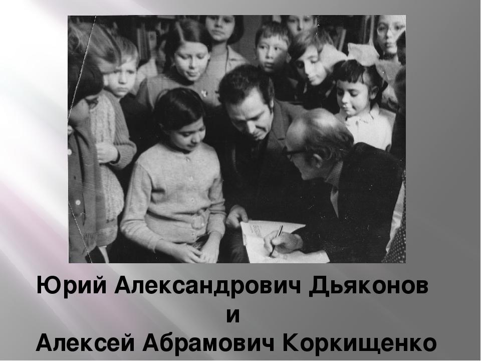 Юрий Александрович Дьяконов и Алексей Абрамович Коркищенко
