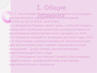 1. Общие правила 1.1. Настоящие Правила внутреннего распорядка воспитанником