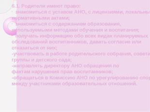 6.1. Родители имеют право: знакомиться с уставом АНО, с лицензиями, локальным