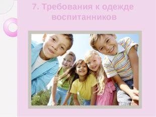 7. Требования к одежде воспитанников
