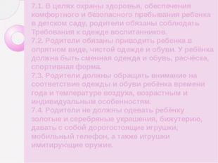 7.1. В целях охраны здоровья, обеспечения комфортного и безопасного пребывани