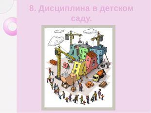 8. Дисциплина в детском саду. Поощрение.