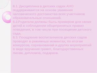 8.1. Дисциплина в детских садах АНО поддерживается на основе уважения человеч