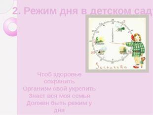 2. Режим дня в детском саду Чтоб здоровье сохранить Организм свой укрепить Зн