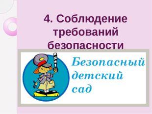 4. Соблюдение требований безопасности