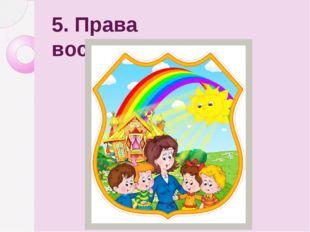 5. Права воспитанников.