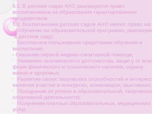 5.1. В детских садах АНО реализуется право воспитанников на образование гаран