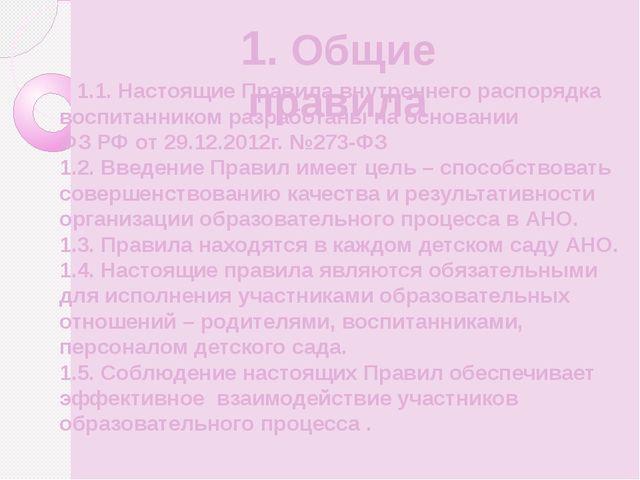 1. Общие правила 1.1. Настоящие Правила внутреннего распорядка воспитанником...