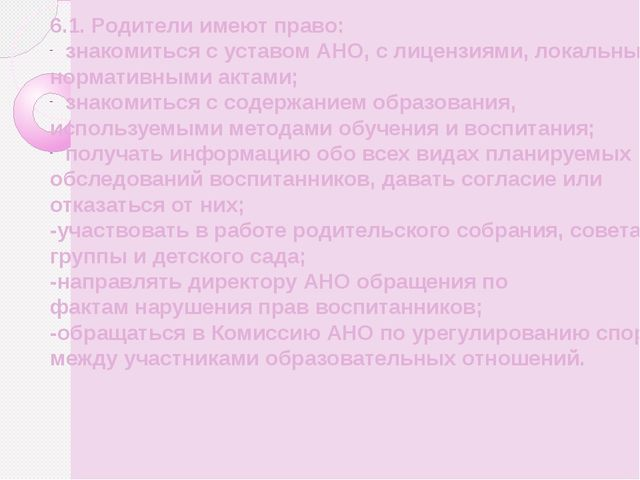 6.1. Родители имеют право: знакомиться с уставом АНО, с лицензиями, локальным...