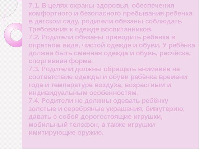 7.1. В целях охраны здоровья, обеспечения комфортного и безопасного пребывани...