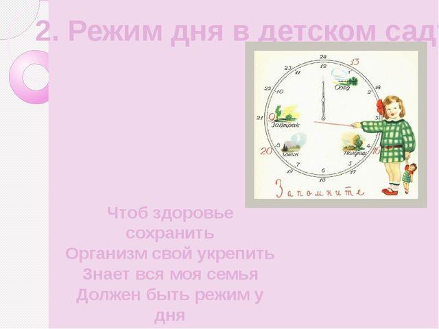2. Режим дня в детском саду Чтоб здоровье сохранить Организм свой укрепить Зн...