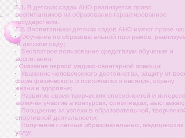 5.1. В детских садах АНО реализуется право воспитанников на образование гаран...