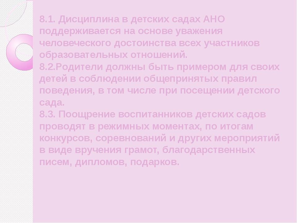 8.1. Дисциплина в детских садах АНО поддерживается на основе уважения человеч...