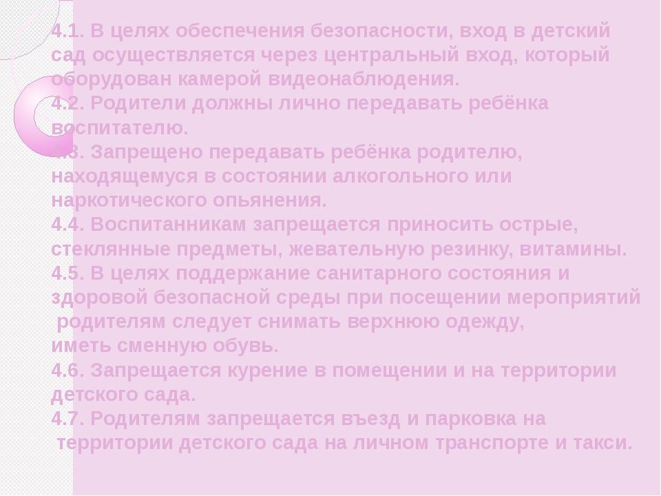 4.1. В целях обеспечения безопасности, вход в детский сад осуществляется чере...