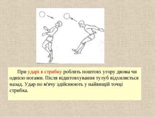 При ударі в стрибку роблять поштовх угору двома чи однією ногами. Після відшт