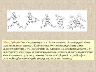 """Фінти """"ударом"""" по м'ячу виконуються під час ведення, після передачі м'яча пар"""