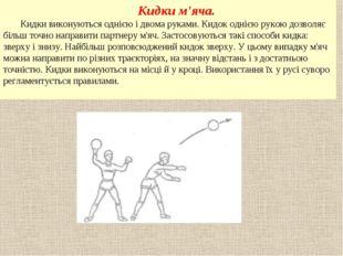 Кидки м'яча. Кидки виконуються однією і двома руками. Кидок однією рукою дозв