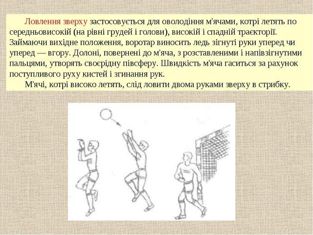 Ловлення зверху застосовується для оволодіння м'ячами, котрі летять по середн...