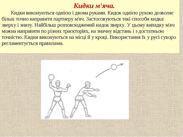 Кидки м'яча. Кидки виконуються однією і двома руками. Кидок однією рукою дозв...
