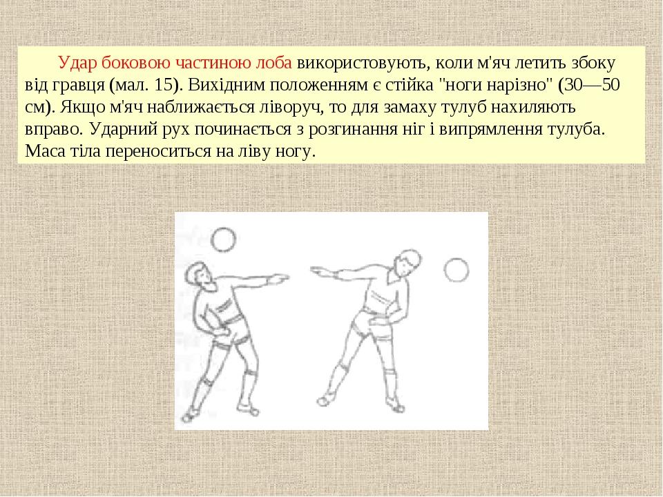 Удар боковою частиною лоба використовують, коли м'яч летить збоку від гравця...