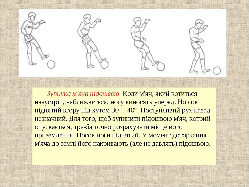 Зупинка м'яча підошвою. Коли м'яч, який котиться назустріч, наближається, ног...