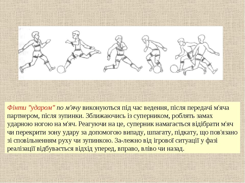 """Фінти """"ударом"""" по м'ячу виконуються під час ведення, після передачі м'яча пар..."""