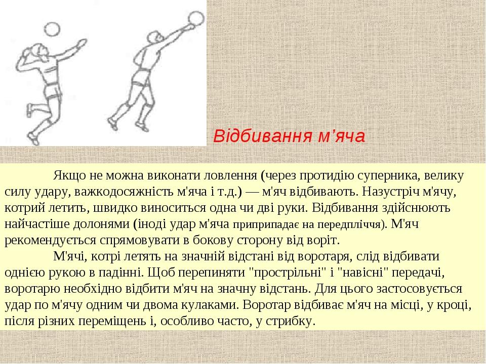 Якщо не можна виконати ловлення (через протидію суперника, велику силу удару...