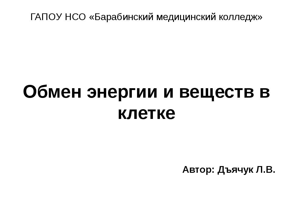 ГАПОУ НСО «Барабинский медицинский колледж» Обмен энергии и веществ в клетке...