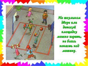 На школьном дворе или детской площадке можно играть, не боясь попасть под маш