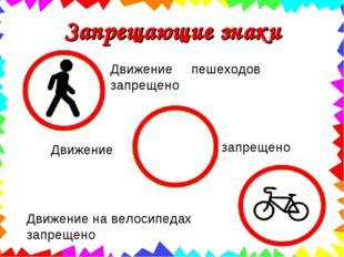 Запрещающие знаки Движение пешеходов запрещено Движение Движение на велосипед
