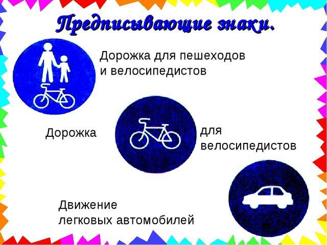 Предписывающие знаки. Дорожка для пешеходов и велосипедистов Дорожка для вело...