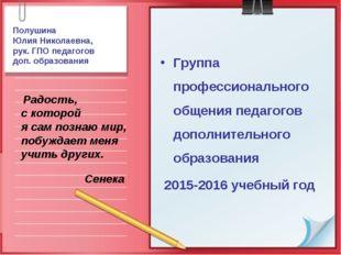 Полушина Юлия Николаевна, рук. ГПО педагогов доп. образования Радость, с кото