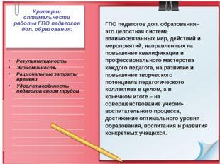 Критерии оптимальности работы ГПО педагогов доп. образования: Результативност