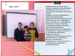 март 2016г. Призёры (3 место) очного этапа Конкурса педагогических работнико