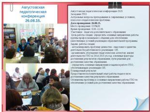 Августовская педагогическая конференция 26.08.15. Августовская педагогическая