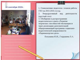 18 сентября 2015г. 1. Ознакомление педагогов с планом работы ГПО на 2015-2016