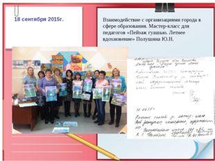 18 сентября 2015г. Взаимодействие с организациями города в сфере образования.