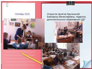 Октябрь 2015 Открытое занятие Кручининой Екатерины Вячеславовны, педагога доп