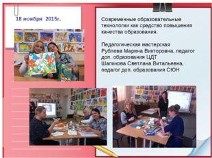 18 ноября 2015г. Современные образовательные технологии как средство повышени
