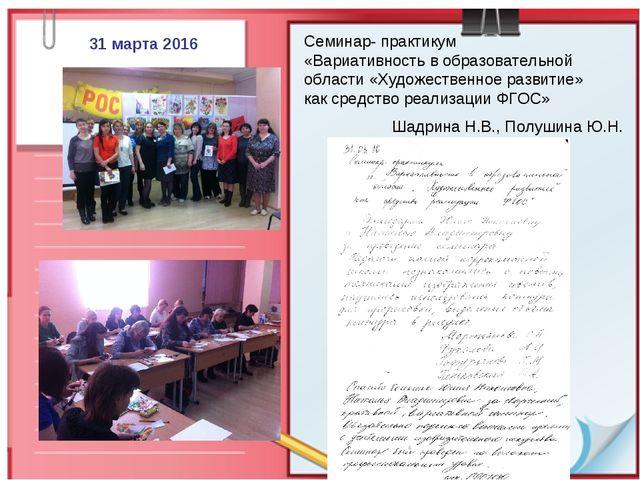 Семинар- практикум «Вариативность в образовательной области «Художественное р...