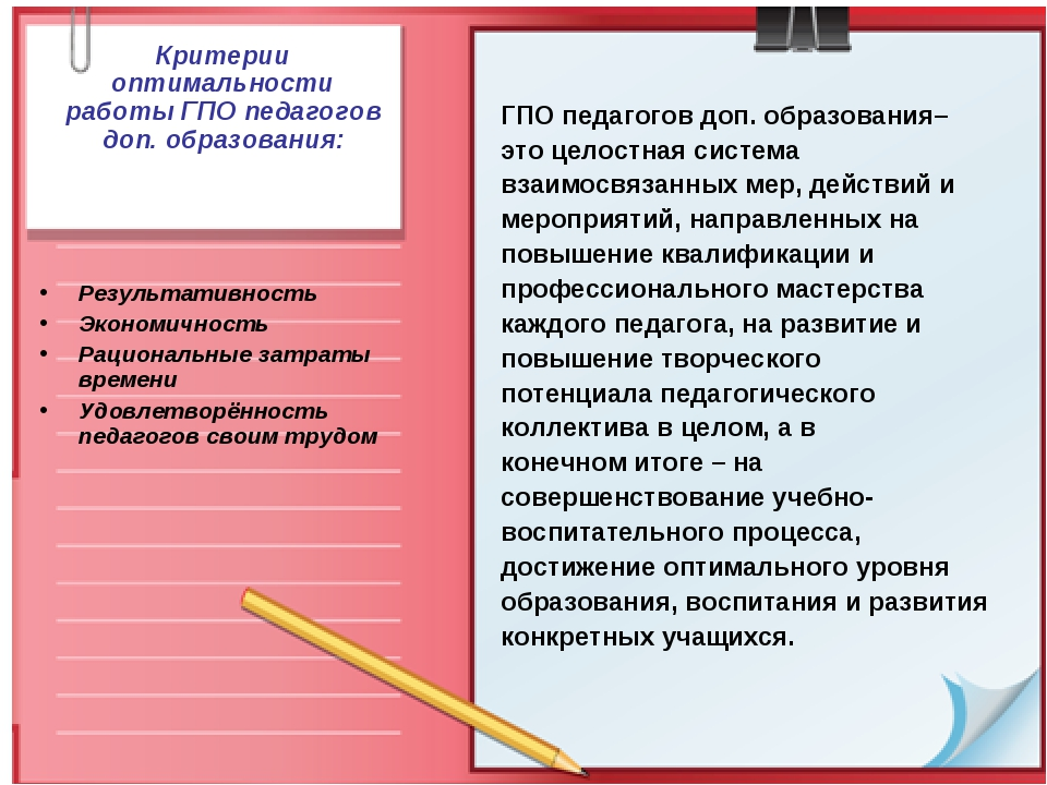 Критерии оптимальности работы ГПО педагогов доп. образования: Результативност...