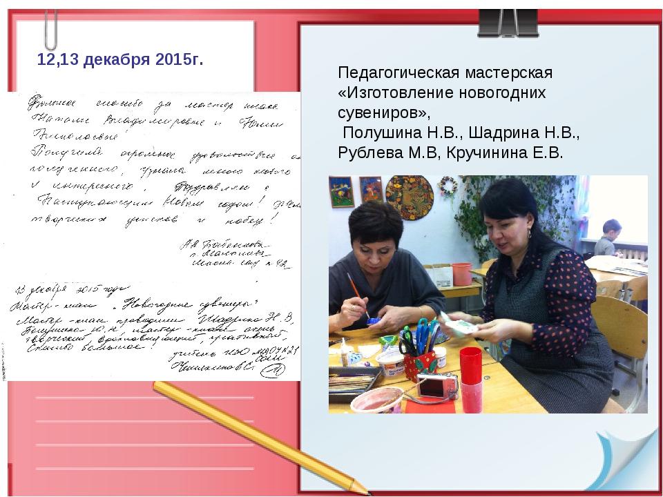 12,13 декабря 2015г. Педагогическая мастерская «Изготовление новогодних сувен...